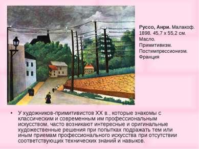 У художников-примитивистов XX в., которые знакомы с классическим и современны...