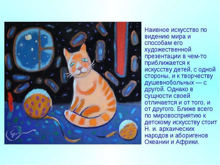 Наивное искусство по видению мира и способам его художественной презентации в...