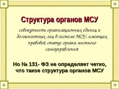 Структура органов МСУ совокупность организационных единиц и должностных лиц в...