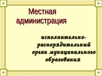Местная администрация исполнительно-распорядительный орган муниципального обр...