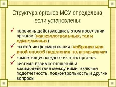 Структура органов МСУ определена, если установлены: перечень действующих в эт...