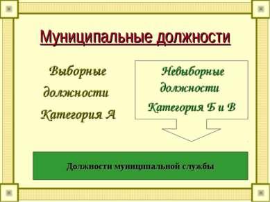 Муниципальные должности Выборные должности Категория А Невыборные должности К...
