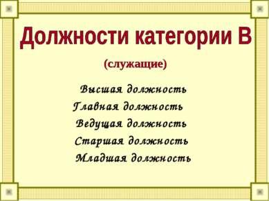 Высшая должность Главная должность Ведущая должность Старшая должность Младш...