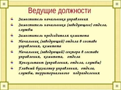 Ведущие должности Заместитель начальника управления Заместитель начальника (з...