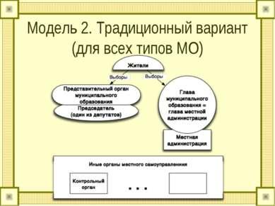 Модель 2. Традиционный вариант (для всех типов МО)