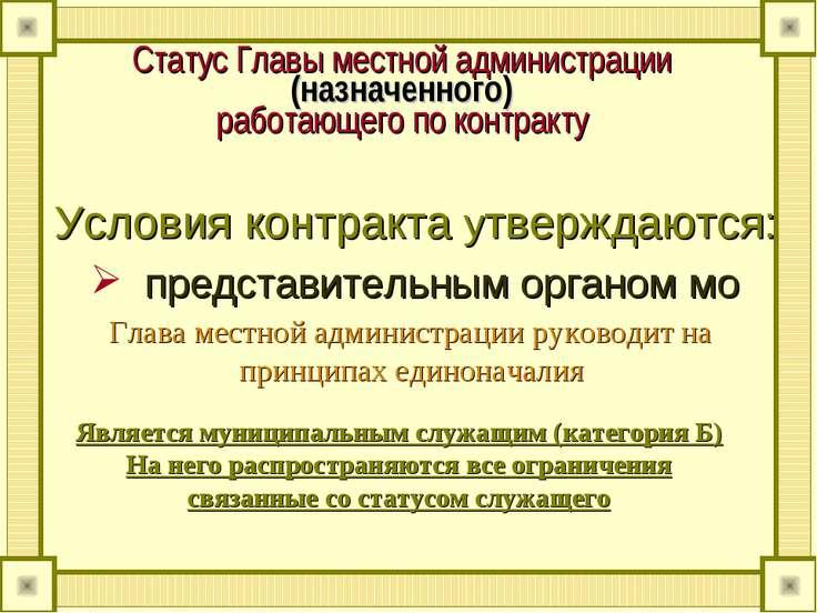 Статус Главы местной администрации (назначенного) работающего по контракту Ус...