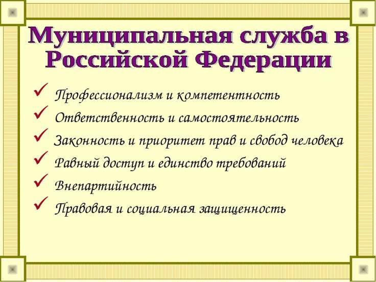 Профессионализм и компетентность Ответственность и самостоятельность Законнос...