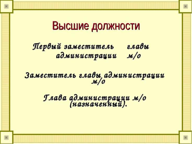 Высшие должности Первый заместитель главы администрации м/о Заместитель главы...