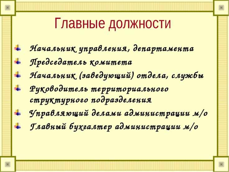 Главные должности Начальник управления, департамента Председатель комитета На...