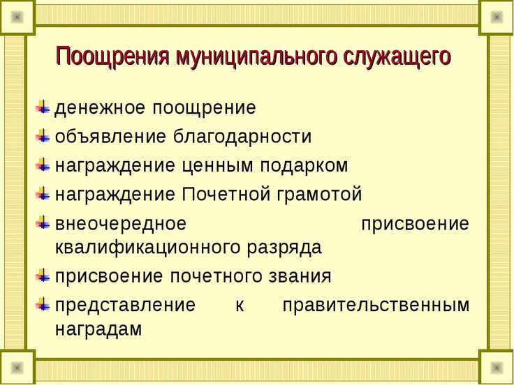 Поощрения муниципального служащего денежное поощрение объявление благодарност...