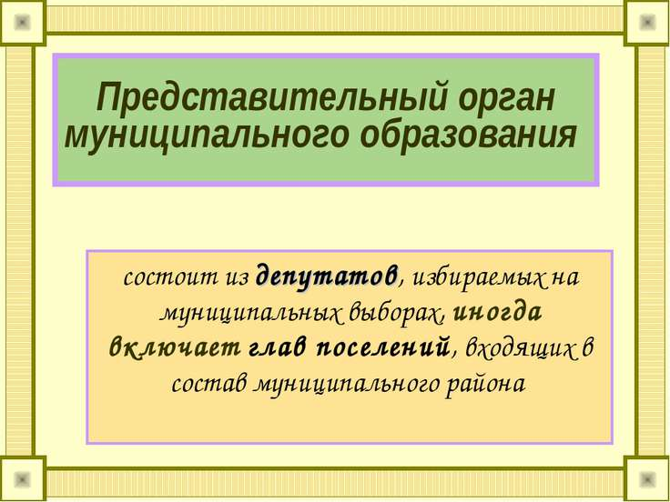 Представительный орган муниципального образования состоит из депутатов, избир...