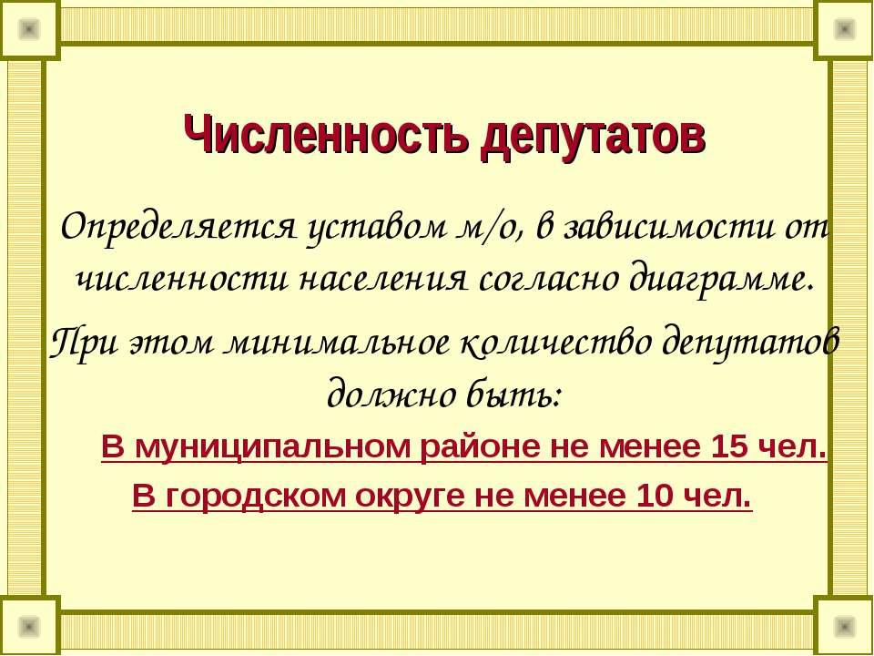 Численность депутатов Определяется уставом м/о, в зависимости от численности ...