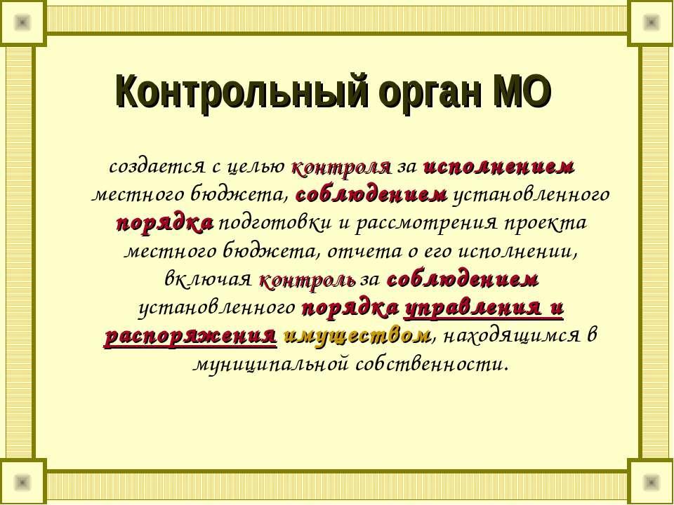 Контрольный орган МО создается с целью контроля за исполнением местного бюдже...