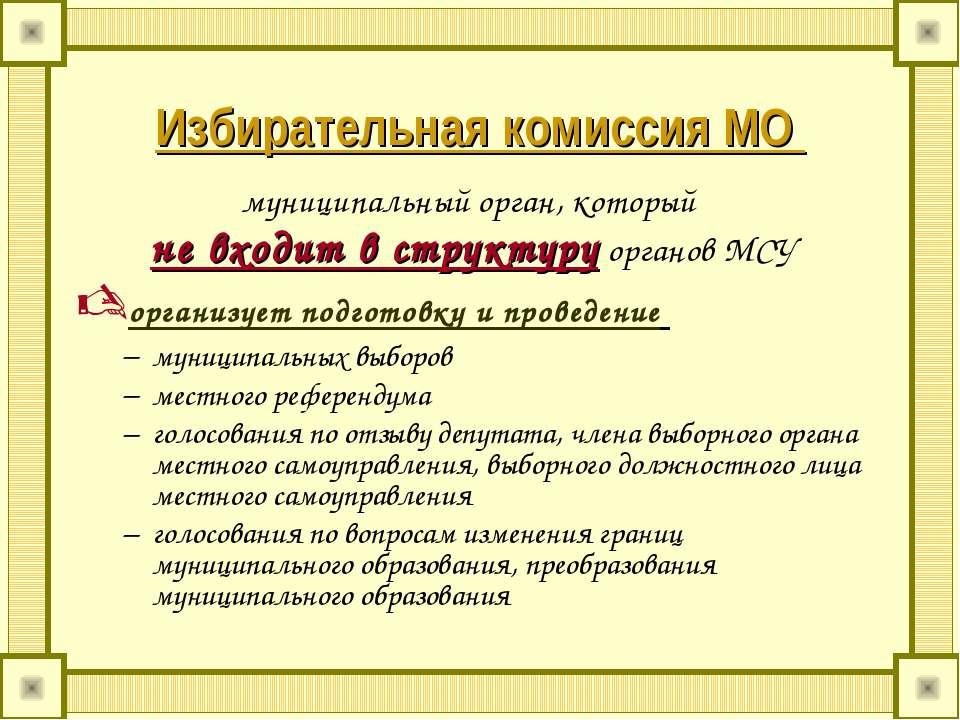 Избирательная комиссия МО муниципальный орган, который не входит в структуру ...