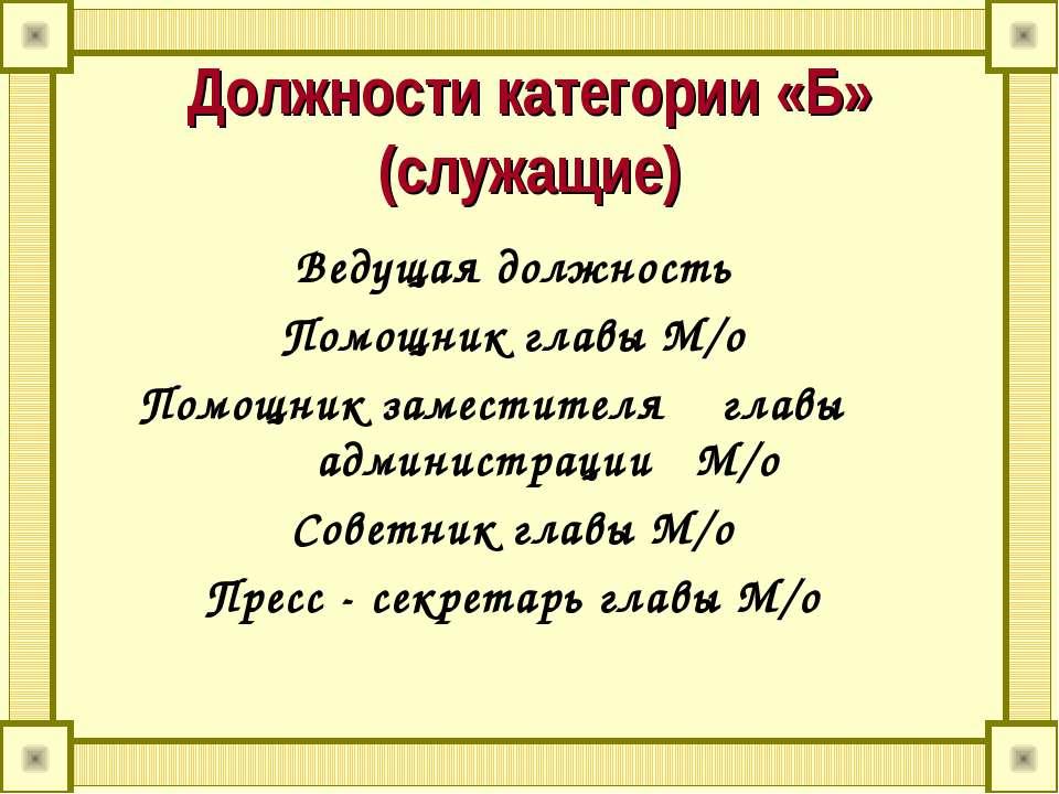 Должности категории «Б» (служащие) Ведущая должность Помощник главы М/о Помощ...