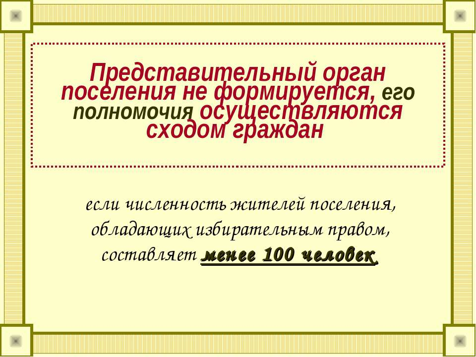 Представительный орган поселения не формируется, его полномочия осуществляютс...