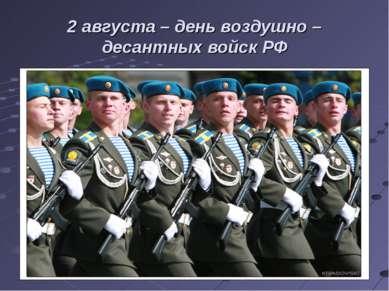 2 августа – день воздушно – десантных войск РФ