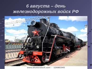 6 августа – день железнодорожных войск РФ
