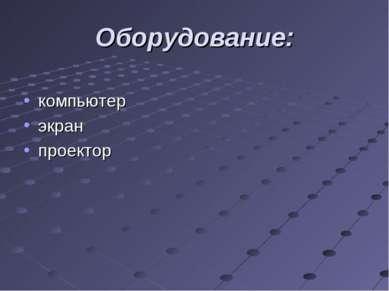 Оборудование: компьютер экран проектор