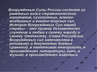 Вооружённые Силы России состоят из ракетных войск стратегического назначения,...