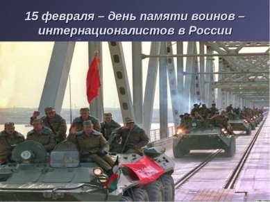15 февраля – день памяти воинов – интернационалистов в России