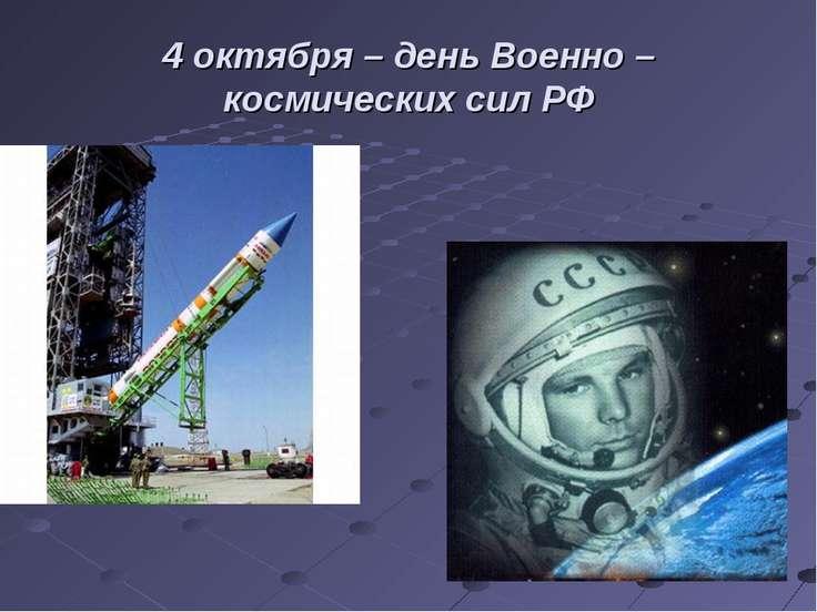 4 октября – день Военно – космических сил РФ