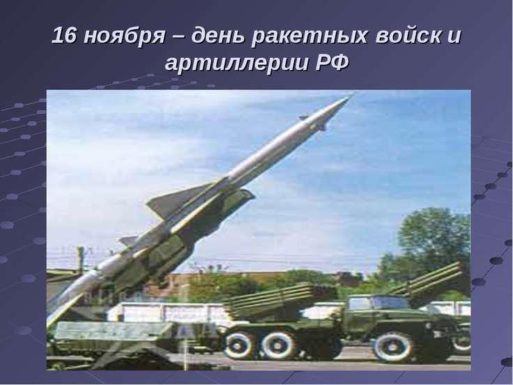 16 ноября – день ракетных войск и артиллерии РФ