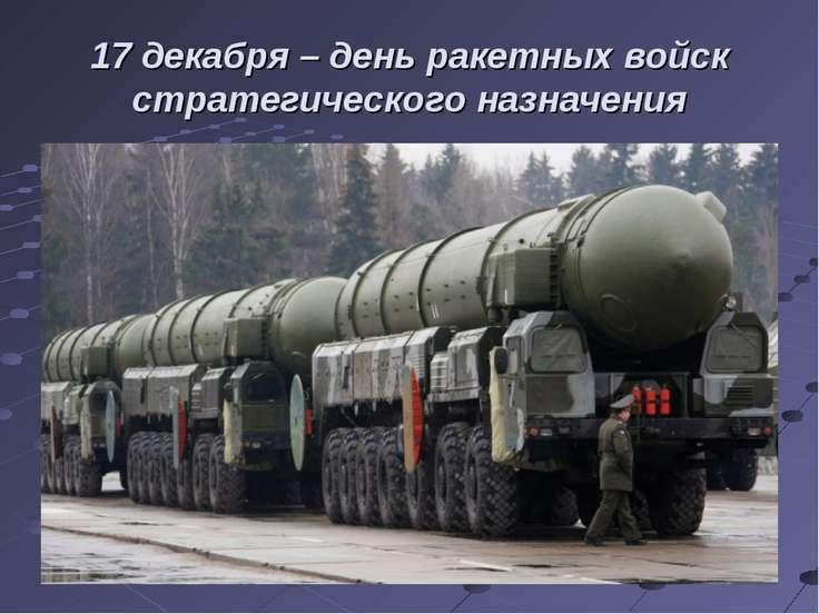 17 декабря – день ракетных войск стратегического назначения