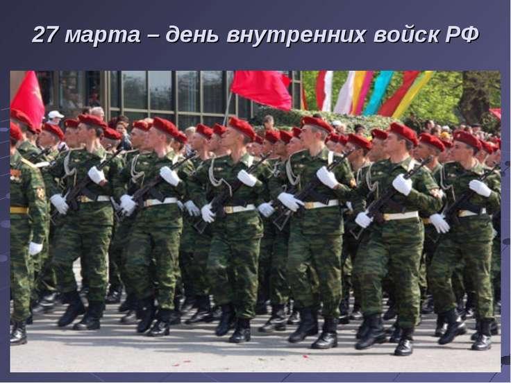 27 марта – день внутренних войск РФ