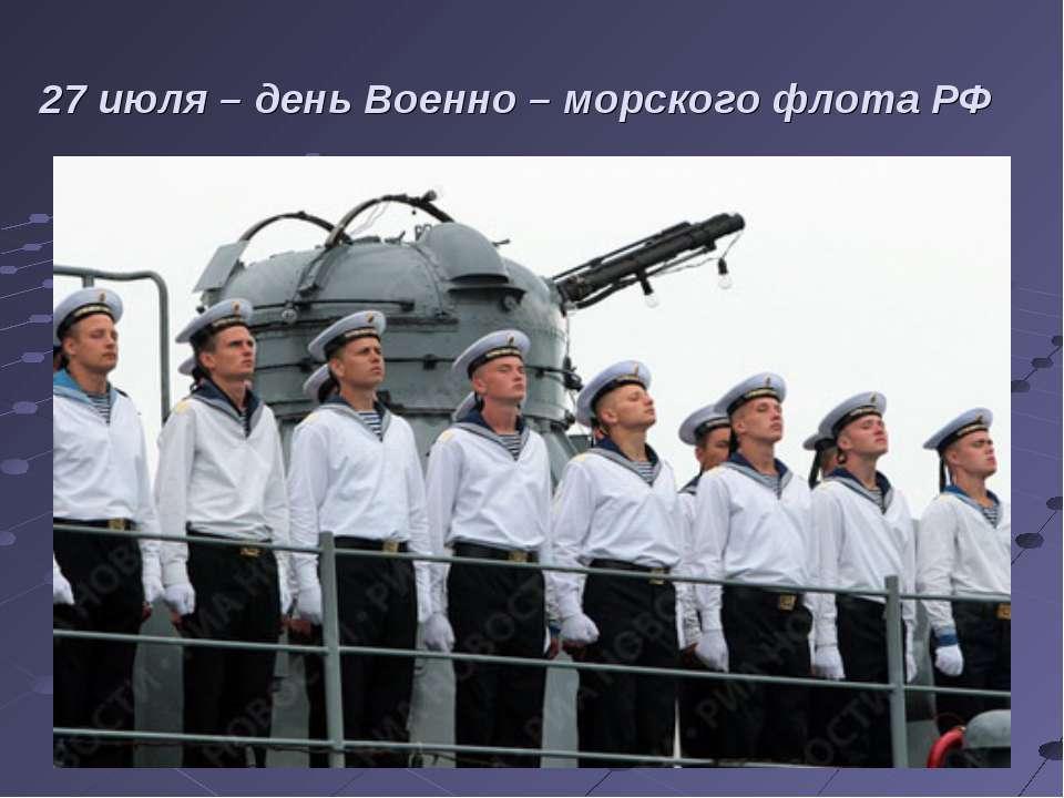 27 июля – день Военно – морского флота РФ
