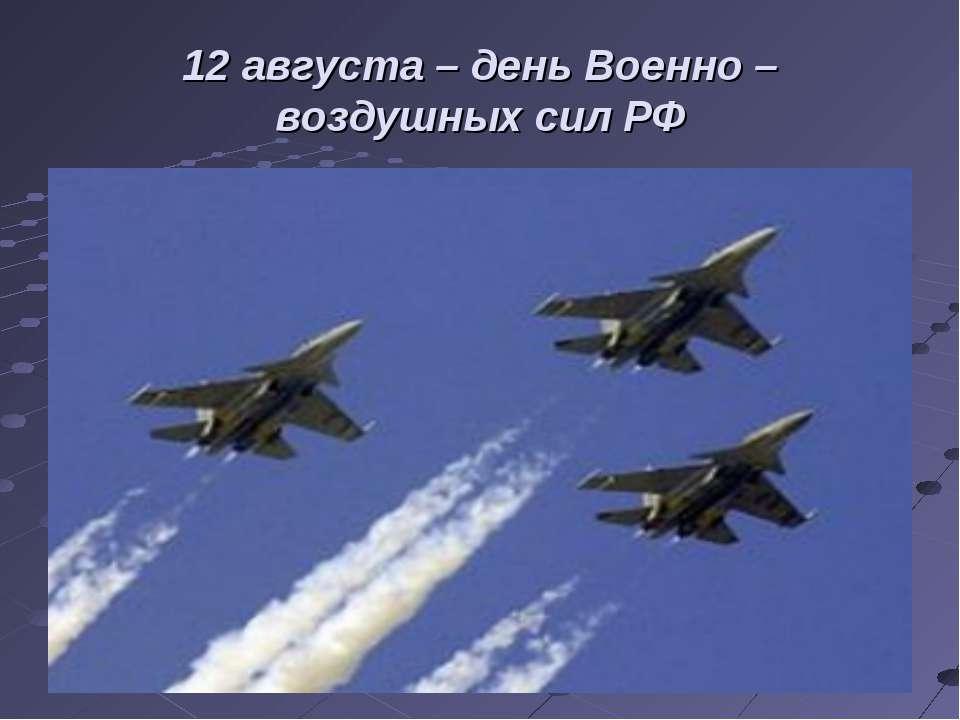 12 августа – день Военно – воздушных сил РФ