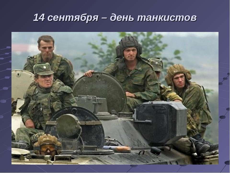 14 сентября – день танкистов