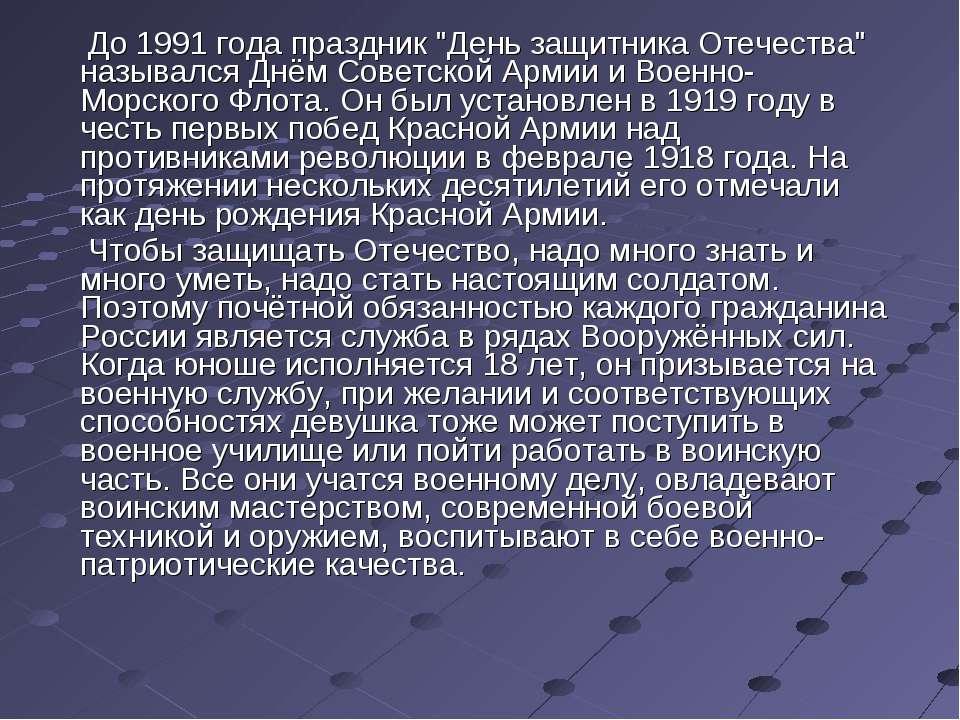"""До 1991 года праздник """"День защитника Отечества"""" назывался Днём Советской Арм..."""