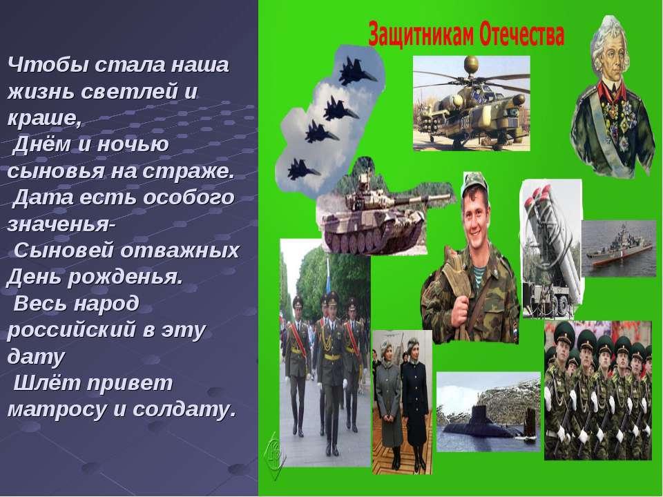 Стихи казаки на страже родины