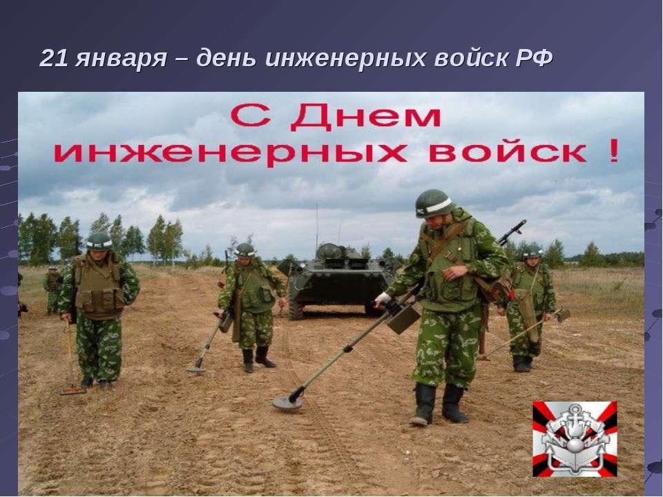 21 января – день инженерных войск РФ