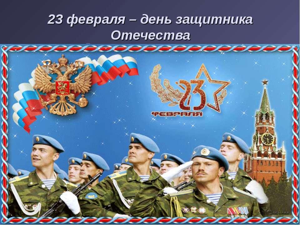 День Защитников Отечества 23 Февраля Установлен В Ознаменование