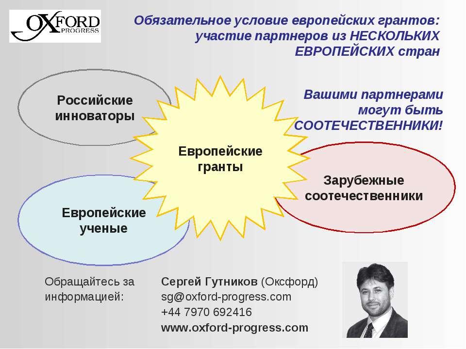 Европейские ученые Зарубежные соотечественники Российские инноваторы Европейс...