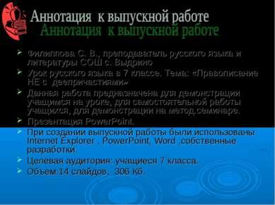 Филиппова С. В., преподаватель русского языка и литературы СОШ с. Выдрино Уро...