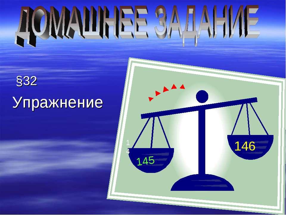 §32 Упражнение 14 145 146