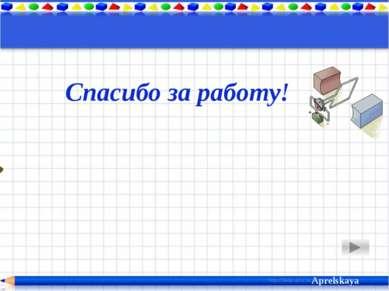 Спасибо за работу! Aprelskaya