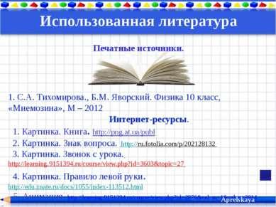 1. С.А. Тихомирова., Б.М. Яворский. Физика 10 класс, «Мнемозина», М – 2012 Ин...