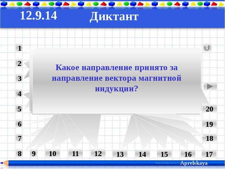 14 13 12 11 10 9 8 1 2 3 4 5 6 7 Могут ли северный и южный полюсы магнита сущ...