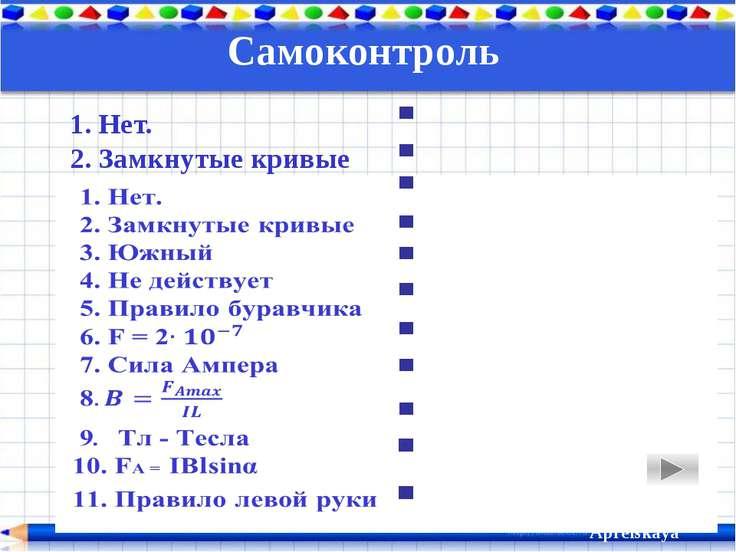 Самоконтроль Aprelskaya