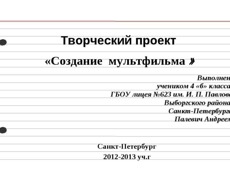 Творческий проект «Создание мультфильма » Выполнен учеником 4 «б» класса ГБОУ...
