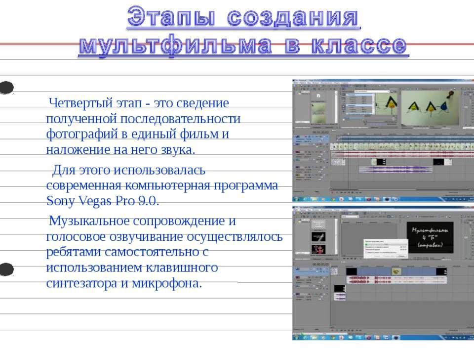 Четвертый этап - это сведение полученной последовательности фотографий в един...