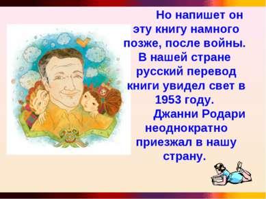 Но напишет он эту книгу намного позже, после войны. В нашей стране русский пе...