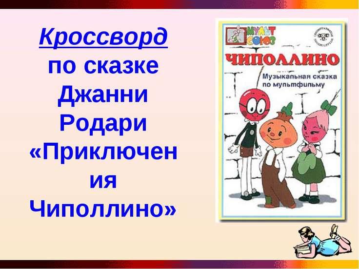 Кроссворд по сказке Джанни Родари «Приключения Чиполлино»
