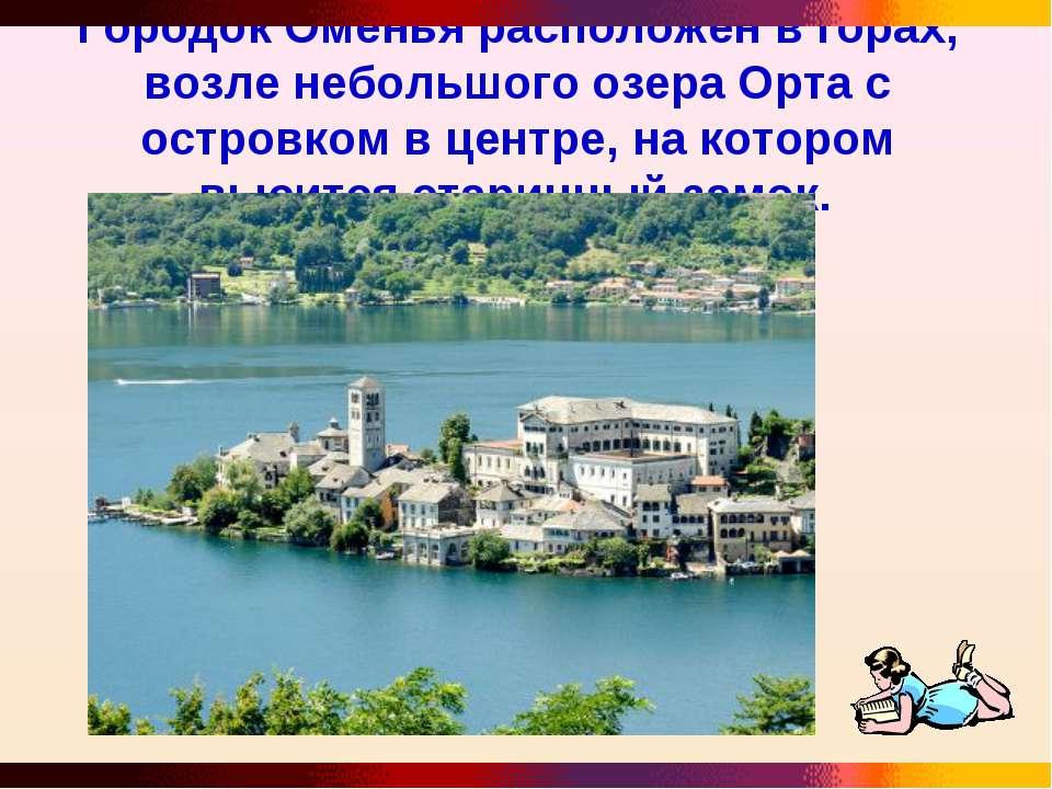 Городок Оменья расположен в горах, возле небольшого озера Орта с островком в ...
