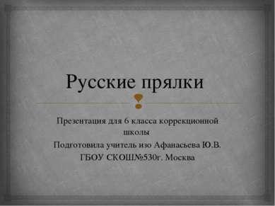 Русские прялки Презентация для 6 класса коррекционной школы Подготовила учите...