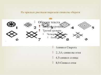 На прялках рисовали вырезали символы обереги 1символ Сварога 2.,3,6,-символы ...